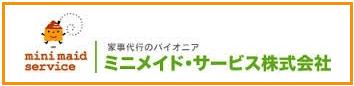 ミニメイドサービス株式会社