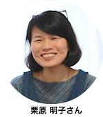 kurihara_akiko